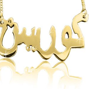 Classic Gold Plated, Arabic Name Necklace
