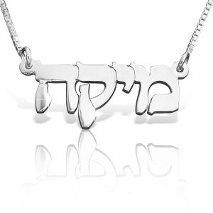 Mika Silver, Hebrew Name Necklace