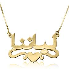 Heart of Gold Arabic Name Necklace-0