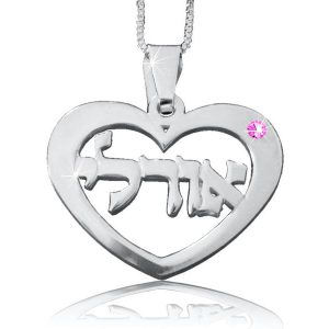 Silver Heart, Hebrew Name Necklace