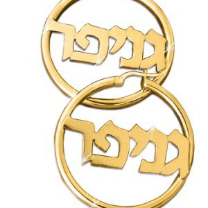 gold plated hoops in hebrew