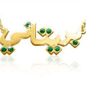 Solid Gold Arabic Birthstone Nameplate Necklace-0