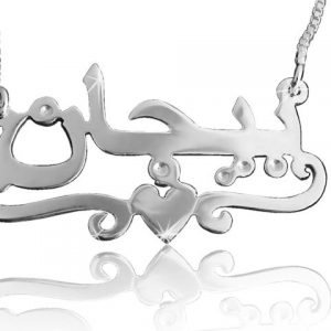 Arabic Name Necklace, White Gold Arabic Necklace