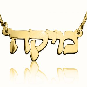 Classic Gold, Hebrew Name Necklace