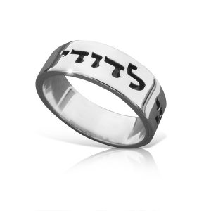Hebrew Phrase Ring Sterling Silver -0