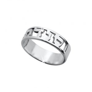 Sterling Silver Hebrew Name Ring-0